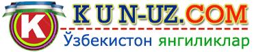 КУН УЗ