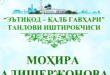 mohira-alisherjonova
