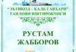 rustam-jaborov