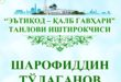 sharofiddin-tulaganov