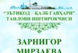 zarnigor-mirzaeva