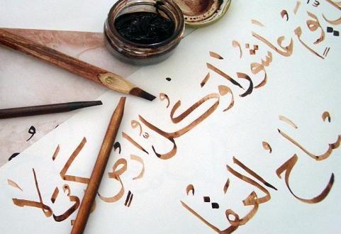 Араб тили тарихи