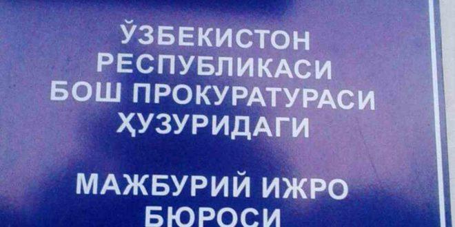 МИБ мулкини мусодара қилган 33 яшар фермер ўзини осиб ўлдирди