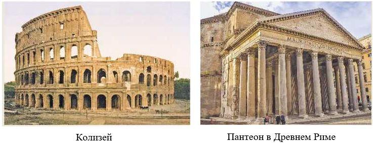 Колизей          Пантеон в Древнем Риме
